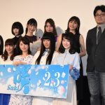 Premiere event for the live action movie 'Saki'