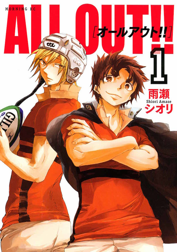 Vol.1 of ALL OUT!! manga