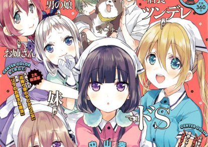 February issue of Manga Time Kirara Carat
