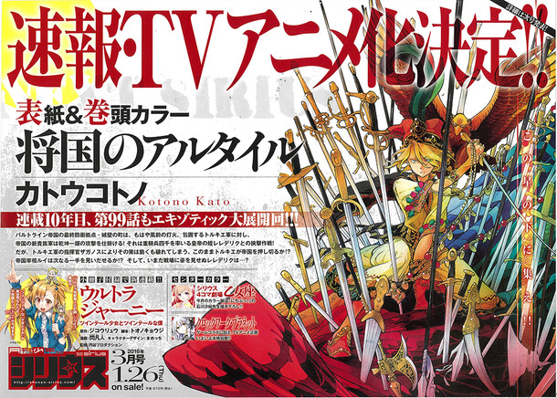 """Preview of next installment in """"Monthly Shounen Sirius"""" February edition 2017"""