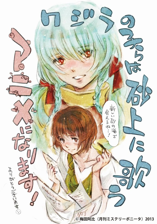 Ilustration drawn by Abi Umeda to commemorate the story's anime adaptation.