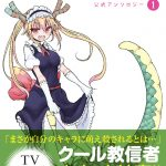 Kobayashi-san Chi no Maid Dragon the official anthology vol. 1