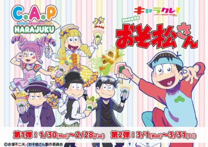 The main visual for 'Chara-cre! meet Osomatsu-san ~Cawaiimatsu~