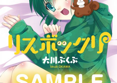 Special manga cover illustrated by Itaru Hinoue