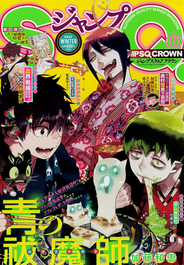 Jump SQ.CROWN 2017 WINTER Cover