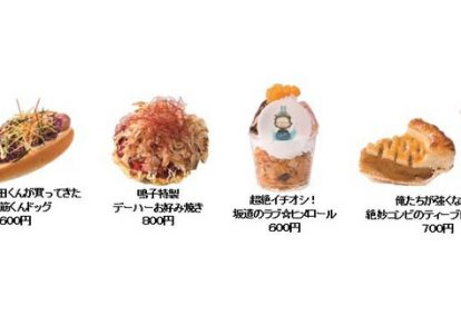 The menu offering at 'Yowamushi Pedal in Tokyo Dome City' Event