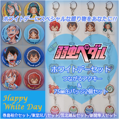 Akita Shounen, Yowamushi Pedal Goods for White Day