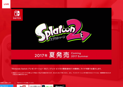Splatoon 2 for Nintendo Switch | Image from official site