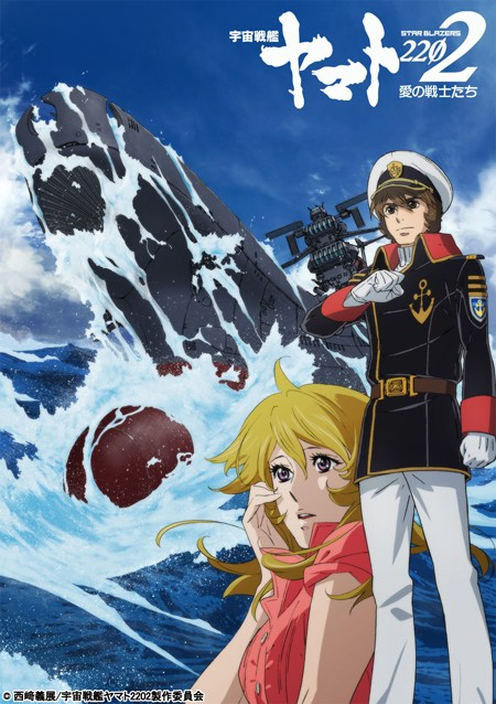 Space Battleship Yamato 2202 Anime Key Visual