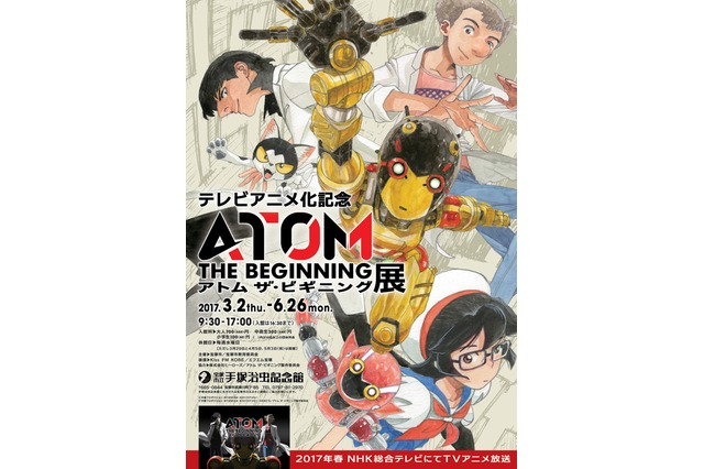 ATOM: THE BEGINNING Event Poster, Exhibition