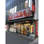 Sword Art Online -Ordinal Scale- Collaboration with Kyoto-style udon noodle restaurant Nakau |
