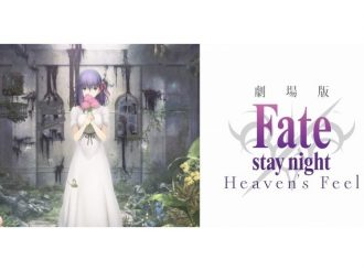 'Fate/stay night: Heaven's Feel': Special Illustrations on Ticket and Bonus Item
