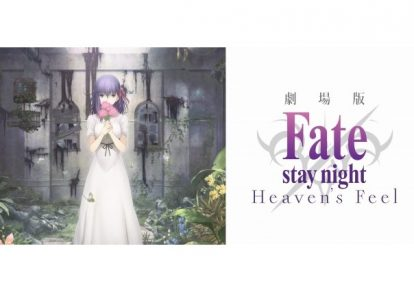 Anime Movie Trilogy Poster | 'Fate/stay night: Heaven's Feel'