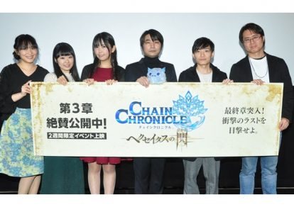 Event Report: The Cast of Anime 'Chain Chronicle 3' Send Their Greetings