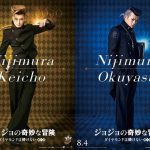 Live Action Movie 'JoJo's Bizarre Adventure': Photo of Nijimura Brothers