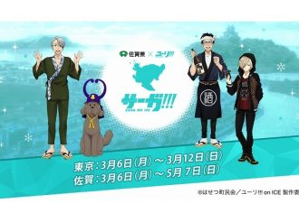 Yuri on ICE: Saga Prefecture to Launch Revitalization Project
