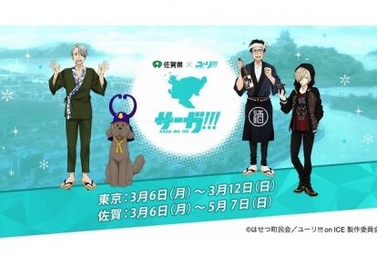 Yuri on ICE Saga Prefecture Revitalization Project