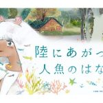 Tomoyasu Murata Launches 'The Animal Family' Crowdfunding Project