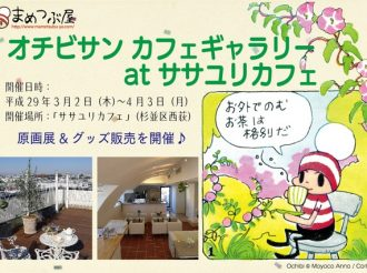 Moyoco Anno's 'Ochibi-san' Gallery Exhibition at Sasayuri Café Starts March 2