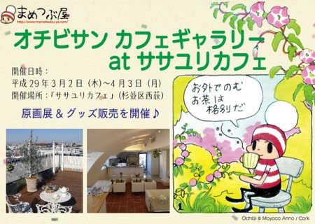 Moyoco Anno's 'Ochibi-san' Gallery Exhibition at Sasayuri Café