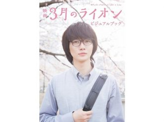 Live Action '3-gatsu no Lion' to Release Photo Book