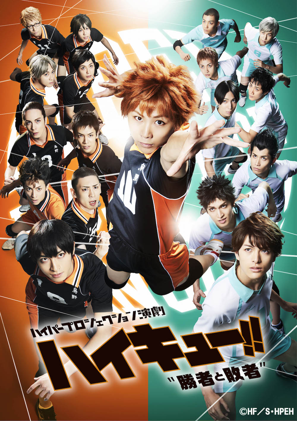Poster for Musical Hyper Projection Engeki Haikyu!! The Winner and Loser |