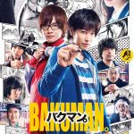 Bakuman Live Action Movie Poster