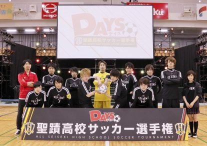TV Anime 'Days': Seiseki High School Soccer Championship Event