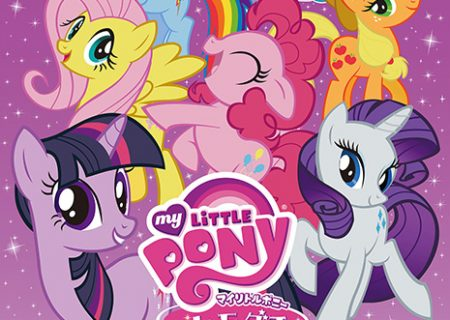 'My Little Pony: Friendship is Magic' Blu-Ray Disc Boxset