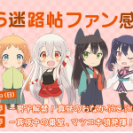 Urara Meirochou Fan Thanks Event Visual