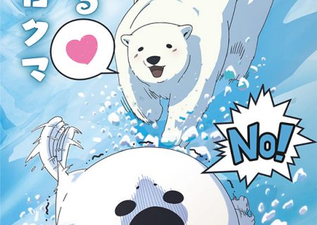 Short Anime Koi Suru Shirokuma (Polar Bear in Love)