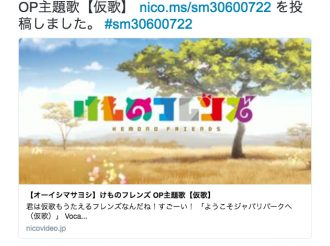 Masayoshi Ooishi Releases Demo of 'Kemono Friends' Theme