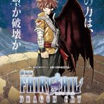 FAIRY TAIL –DRAGON CRY- Anime Movie Poster