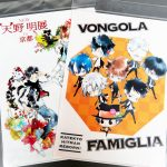 MANGA.TOKYO Giveaway: Limited-Edition Items from 'NEW Akira Amano Exhibition in Kyoto'
