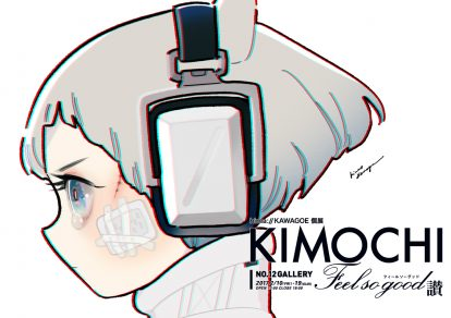 Image from hima://KAWAGOE個展 キモチ feel so good 讃 - 10年目のサマータイムブルース -/Image from NO.12 GALLERY Official Site