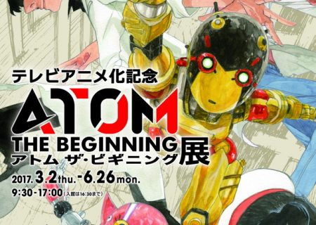 'Atom: The Beginning' Exhibition at the Osamu Tezuka Manga Museum