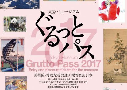 Gurutto Pass 2017