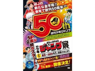 'Weekly Shonen Jump' Celebrates its 50th Anniversary with 3 Exhibitions