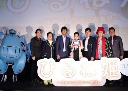 'Ancien and the Magic Tablet': Movie Completion Announcement Event Report