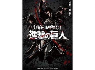 Teaser Video of 'Attack on Titan' Theater Adaptation Released