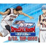 "3D attraction ""Kuroko's Basketball Special Room"""