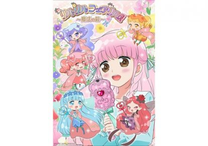 Anime 'Rilu Rilu Fairilu ~ Magical Mirror~' Visual