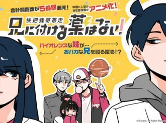 Comedy Manga from China Turned into Spring Anime, Cast Includes Yuichi Nakamura