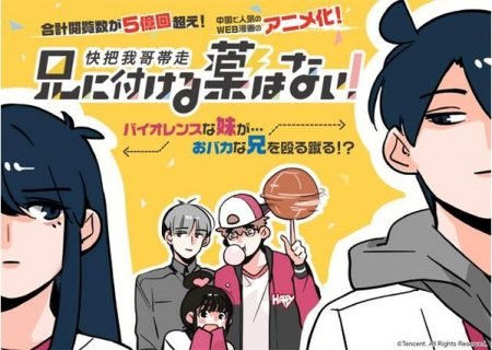 Anime Ani ni Tsukeru Kusuri wa Nai, based on the popular Chinese manga.