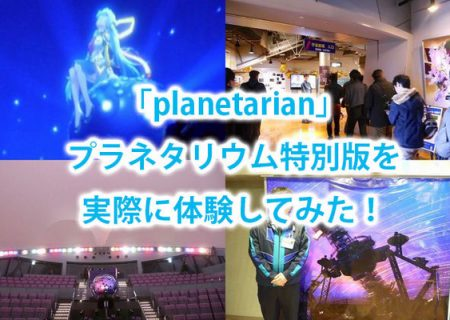 Special Planetarium Edition of 'Planetarian': Revive the Sensation on a Fulldome Screen