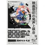 The 2nd Akiba Film Festival will show 13 movies at the Akihabara UDX Theater