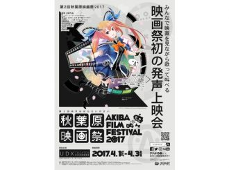 2nd Akihabara Film Festival 2017 to Hold Live Dubbing and Special Events