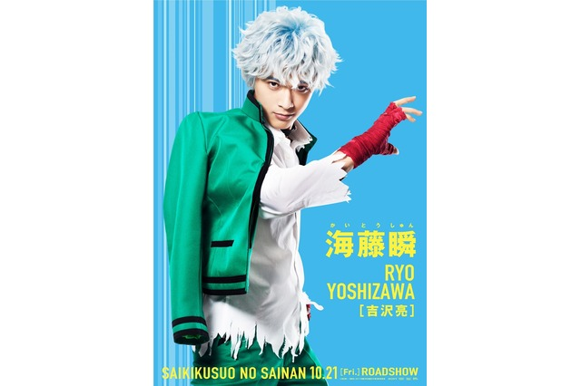 Live-action film The Disastrous Life of Saiki K. | Ryo Yoshizawa