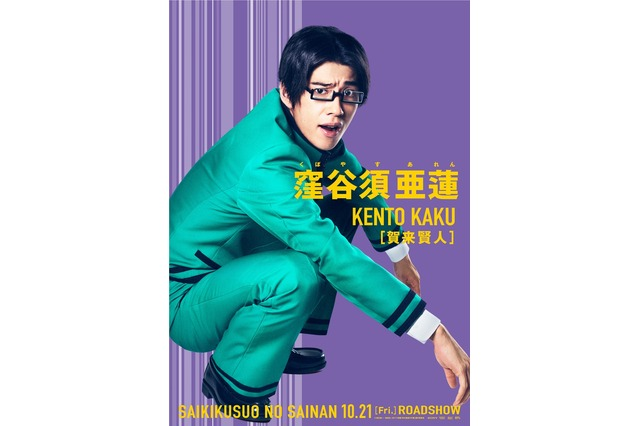 Live-action film The Disastrous Life of Saiki K. | Kento Kaku