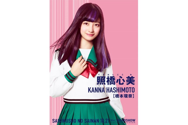Live-action film The Disastrous Life of Saiki K. | Kanna Hashimoto